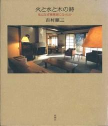吉村順三書籍.jpg