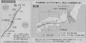 地震日本列島.jpg