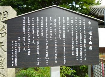 守山01.JPG