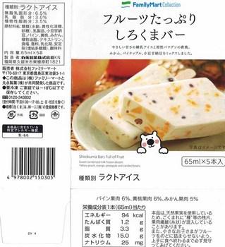 白くまファミリー1.jpg