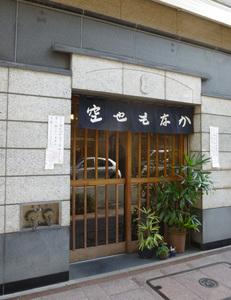 空也店2.JPG